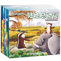 动物故事绘本2-5岁 2-3-4-5岁婴幼儿情商培育绘本 陆地总动员幼儿儿童勇敢启蒙教育 欢乐的草原婴幼儿思想启蒙教育