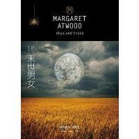 现货 台版 末世男女(增�新版) 玛格丽特爱特伍 使女的故事作者作品 繁体中文版