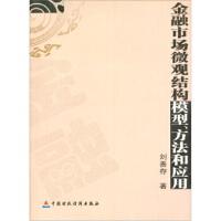 【二手旧书9成新】金融市场微观结构模型方法和应用 刘善存 9787500594840 中国财政经济出版社