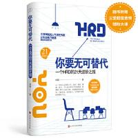 [二手旧书9成新]你要无可替代:一个HRD的21天进阶之旅,大白兔77赵颖,北京时代华文书局, 97875699243
