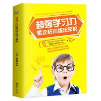 超强学习力是这样训练出来的-学习方法书、专注力训练书、注意力训练书、逻辑思维训练书、想象力训练书,一本母子共读的书