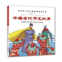 【嗜书郎】中国古代帝王故事 窦桂梅推荐书单