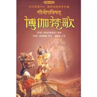 博伽梵歌 9787561332481 [印度]维亚萨(毗耶娑) 著;帕布帕德英、嘉娜娃中 译 陕西师范大学出版社9787