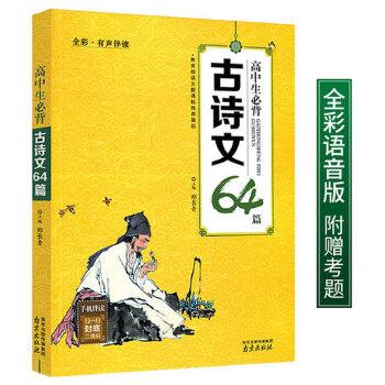 《2017凉鞋马*高中生必背古诗文64篇(全彩有高中学生木头图片
