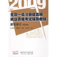 【正版】 2009全国一级注册建筑师执业资格考试辅导教材:建筑设计