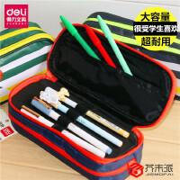 【单件包邮】得力学生文具大容量笔袋 高中生中学生笔袋文具盒 创意笔袋收纳袋