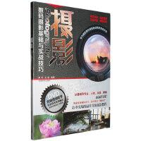 单反风景人像摄影零基础技巧入门教学视频学习教程教材书 DVD光盘