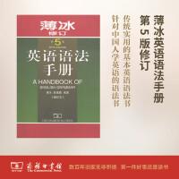 英语语法手册 第5版 (缩印本) 商务印书馆