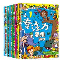 儿童专注力训练书全6册 0-3岁幼儿经典脑力记忆力逻辑思维培养6-12岁少儿左右脑开发智力 宝宝益智游戏 找不同走迷宫书 图画捉迷藏
