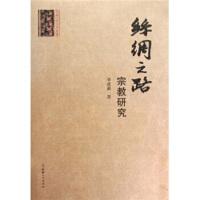 【二手书8成新】丝绸之路宗教研究 李进新 新疆人民出版社