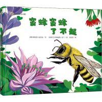 蜜蜂蜜蜂了不起 (澳)娜塔莉・麦金农 著 刘宣谷 译 (新西兰)玛格丽特・托兰德 绘