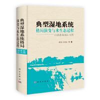 典型湿地系统格局演变与水生态过程――以黄淮海地区为例