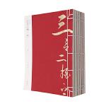 线装典藏:三言二拍・上(全六册)