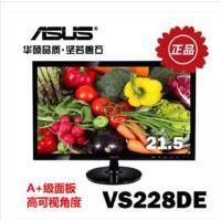 【支持礼品卡支付】Asus/华硕VP228DE 21.5英寸LED背光滤蓝光不闪屏液晶显示器行货联保
