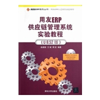 【旧书二手书8成新】用友ERP供应链管理系统实验教程-(U 8.52版) 赵建新 王斌 周宏 清华