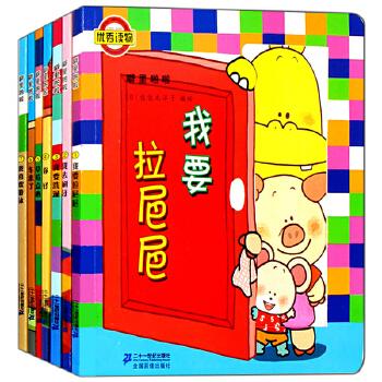 噼里啪啦系列7册 幼儿绘本0-3岁儿童3d翻翻立体书幼儿园故事 婴儿洞洞玩具书小熊宝宝启蒙认知早教书籍撕不烂我要拉粑粑
