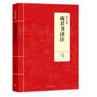 正版现货 国学经典:商君书译注 周晓露 9787542663337 上海三联书店