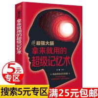 【5元专区】最强大脑 拿来就用的记忆术 思维风暴 思维导图法实用技巧逻辑思维简易入门简单的逻辑学逻辑思维 记忆力思维力