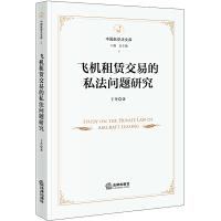 �w�C租�U交易的私法���}研究