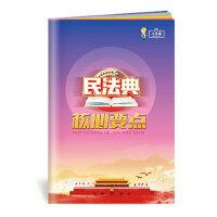 包发票 ZAB0118民法典核心要点小手册 民法典宣传科普资料宣教百科手册口袋书
