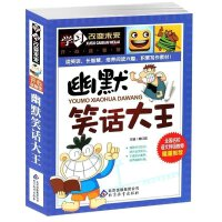 幽默笑话大王彩图青少版 学习改变未来系列 8-10-12-15岁儿童读物 中小学生3456年级课外书籍 益智游戏书 读