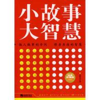 【二手书8成新】小故事大智慧 雅琴 海潮出版社