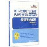 高频考点解析(供配电专业2017注册电气工程师执业资格考试专业考试)