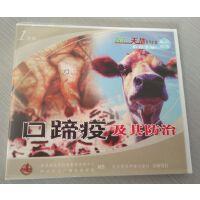 口蹄疫及其预防 VCD 一片装