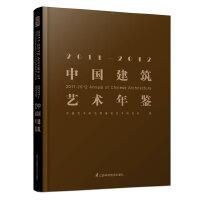 2011~2012中国建筑艺术年鉴(中国艺术研究院建筑艺术研究所组织中国建筑界、城市规划界、艺术界、文化界等多方面专家倾