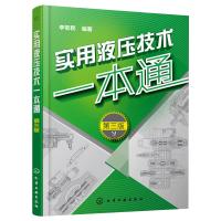 现货正版 实用液压技术一本通 第三版 传动液压系统书籍 液压传动流体力学原理故障检测维修技术教材 液压系统设计基础知识书