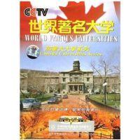 世界著名大学:加拿大大学系列(2DVD)