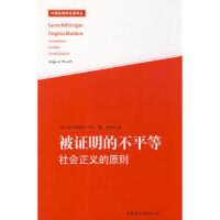 被证明的不平等社会正义的原则, 中国社会科学出版社,(德)威尔福莱德・亨氏,倪道钧,