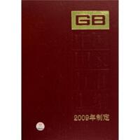 【二手书8成新】中国国家标准汇编(2009年制定(430 GB24100-24141 中国标准出版社 中国标准出版社