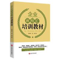 【二手书8成新】企业班组长培训教材 章明达,景扬 9787802509412