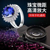 【品质保证】 立见 手机镜头 高清通用37mm微距镜头砖石珠宝饰品拍照神器15倍放大