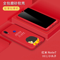 红米note7钢化膜NOTE7全屏防摔卡通彩色玻璃贴膜redmi手机壳包边 红米note7 小丸子