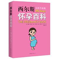 [正版二手旧书9成新]西尔斯怀孕百科(全新升级版),〔美〕威廉·西尔斯,荀寿温,9787544278645,南海出版社