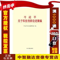习近平关于科技创新论述摘编 小字本 中央文献出版社 定价13.2