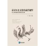 秦汉历史文化的前沿视野