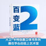 纸上艺术馆:大卫・卡特极致创意立体书-百变蓝2