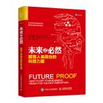 未来之必然 颠覆人类商业的科技力量