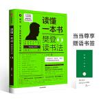读懂一本书:樊登读书法(尊享赠语书签)