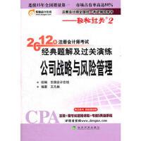 公司战略与风险管理―轻松过关二《2012年注册会计师考试经典题解及过关演练》 9787514116540