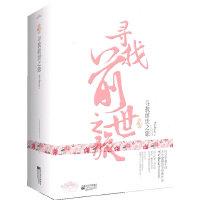 【旧书二手书8新正版】寻找前世之旅 9787539943800 Vivibear 江苏文艺出版社