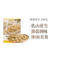 【网易严选 食品盛宴】淮盐花生 200克