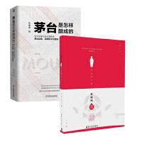 【全2册】茅台是怎样酿成的+五粮液酒文化研究解读 茅台品质品牌文化茅台酒品质生产管理白酒企业经营精细化管理市场营销战略