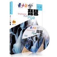 青少年学琵琶(附DVD一张)