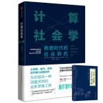 *畅销书籍* 计算社会学 用数据方法增强科学洞察力,给你一套测量世界的全新思维工具!赠中华国学经典精粹・蒙学家训必读系