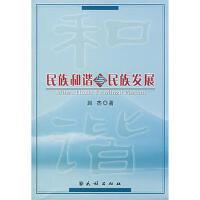 【二手书8成新】民族和谐与发族发展 赵杰 民族出版社