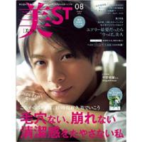 现货 进口日文 美容杂志 美ST(ビスト) 2019年8月号 平野紫耀